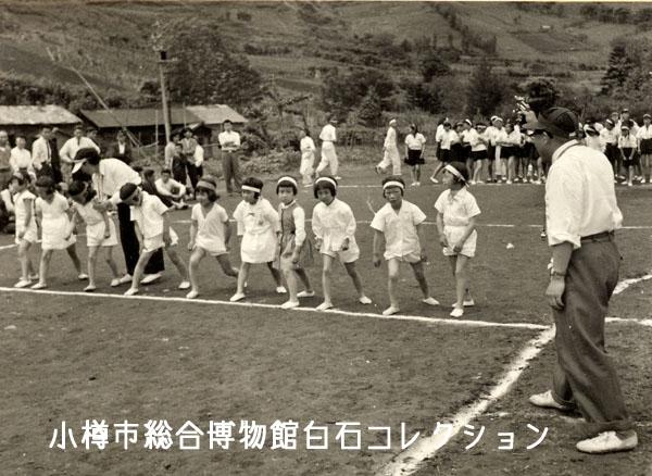 昭和30年ころ 塩谷小学校
