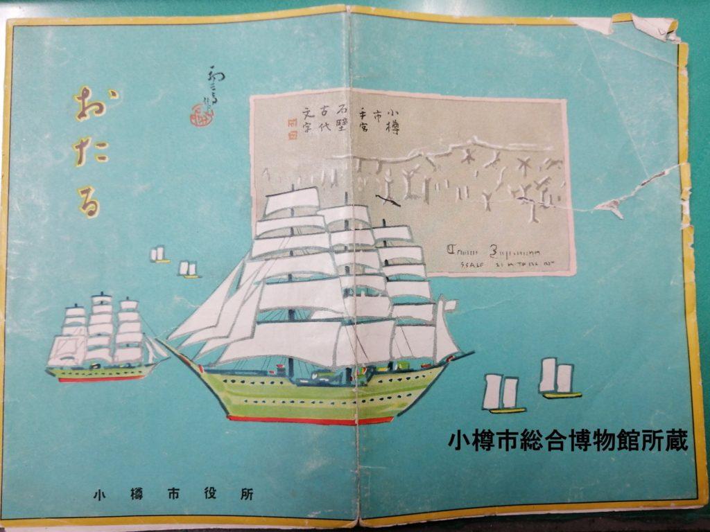 「おたる」表紙 左上部に吉田初三郎の記名があります。