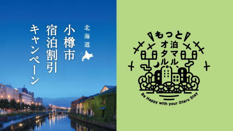 もっと泊マル、オタル。」キャンペーン|キタル、オタル。|小樽を楽しむ時間を育てるための超発信型小樽ファンサイト