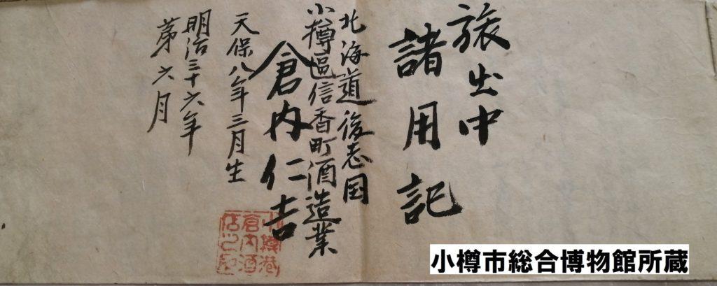 表紙。 信香町の「倉内酒造」の存在はほかの資料からも確認できます。