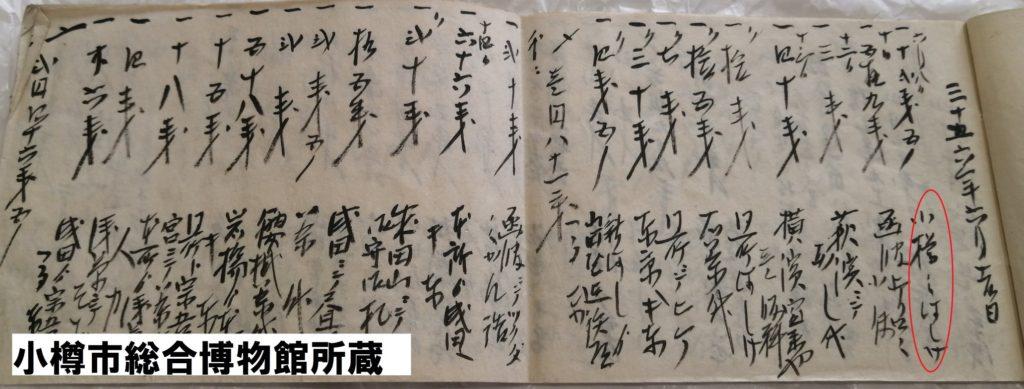 一丁(1ページ目)の写真。 スタート時に「小樽のはしけ」とあり、艀を使って乗船したようです。 その後、函館・萩浜・横浜・東京・新はし(新橋)・成田などなど地名が散見され、どのような日程で旅行したのか足跡をたどることが出来ます。